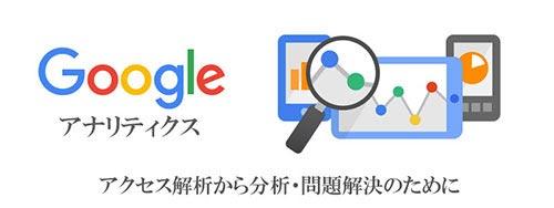 Google analyticsでホームページのアクセス解析から分析・問題解決まで