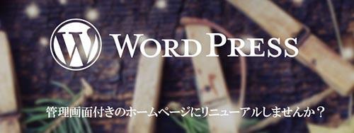 Wordpressでウェブサイトをリニューアル