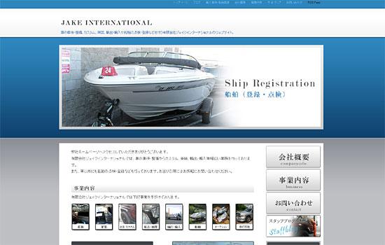 ジェイクインターナショナルのウェブページ