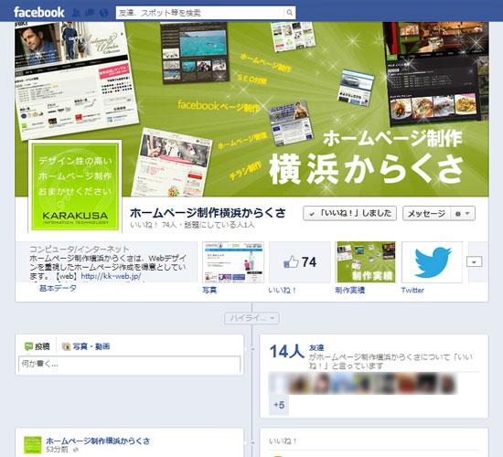 ホームページ制作横浜からくさ