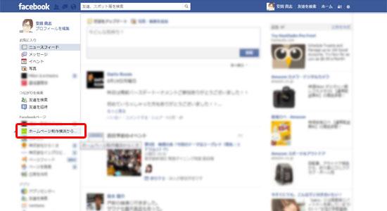 左のメニューから該当のフェイスブックページを選択