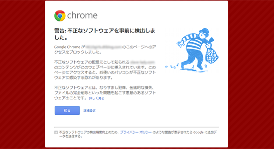 google不正なソフトウェアを事前に検知しました
