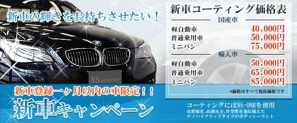 新車キャンペーン