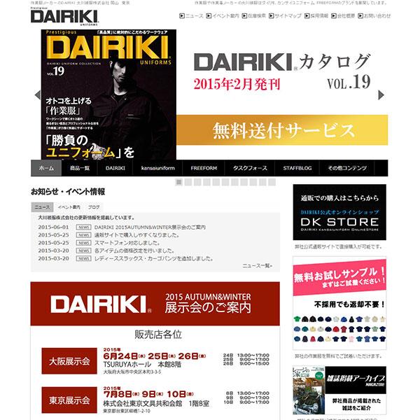 大川被服株式会社(DAIRIKI)