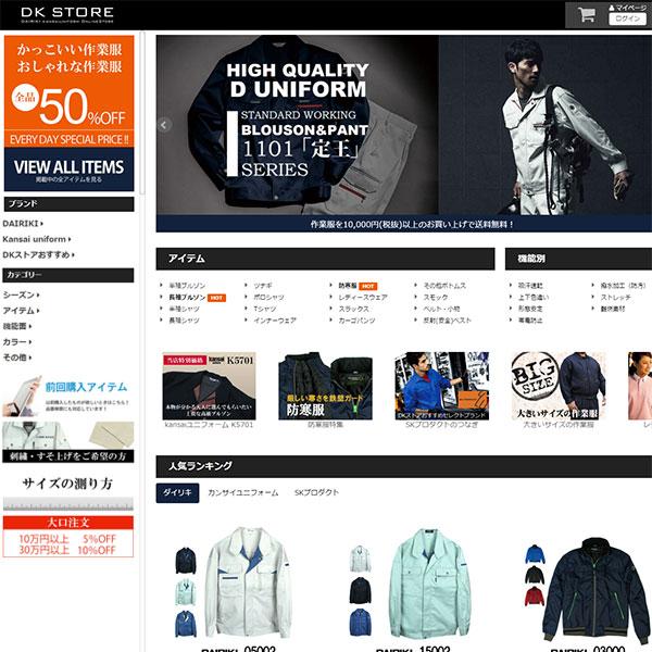 作業服の通販サイトDKストア