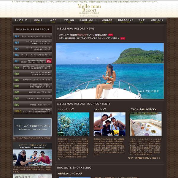 西表島のリゾートツアーメラマウリゾート
