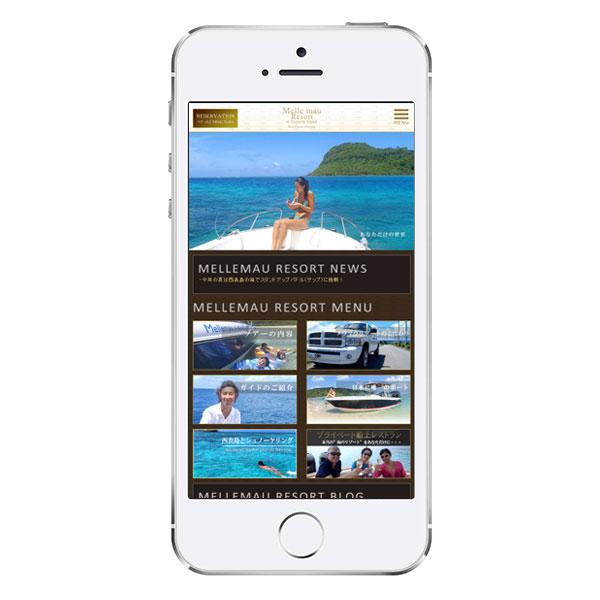 メラマウリゾートスマートフォンサイト