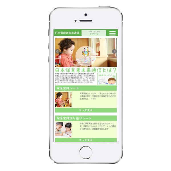 日本保育者未来通信スマートフォンサイト
